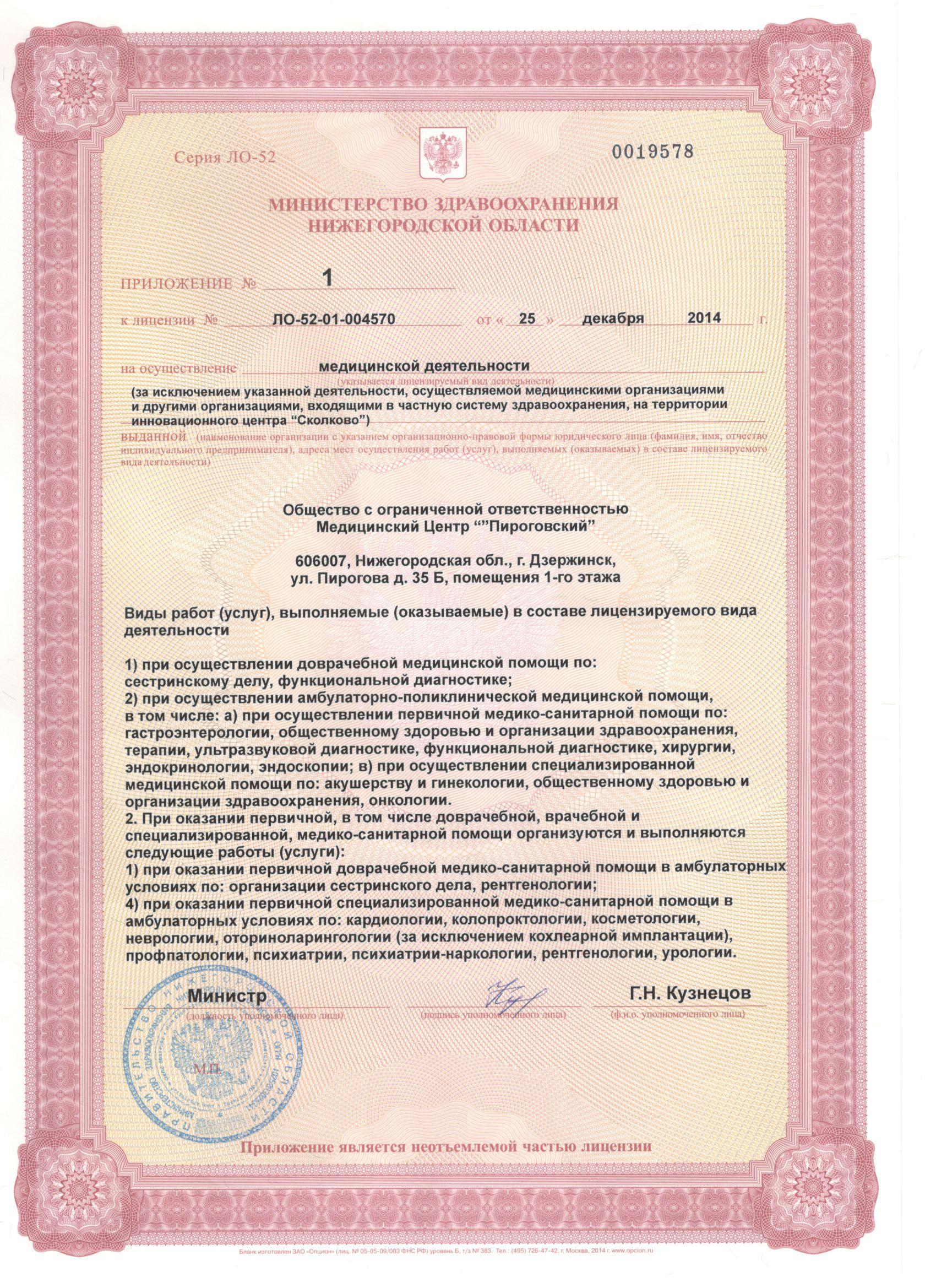 Мед справка водительская зао Москва Нижегородский
